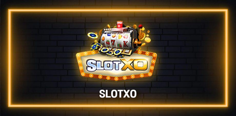 slotxo กับการลงทุนที่คุ้มค่าเเละน่าทดลอง