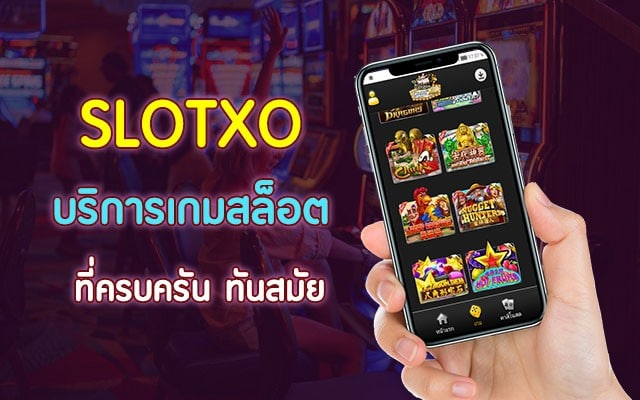 Slotxo เกมสล็อตที่มีทางเข้าเล่นเกมที่ง่าย พร้อมการทำเงินแค่ปลายนิ้ว